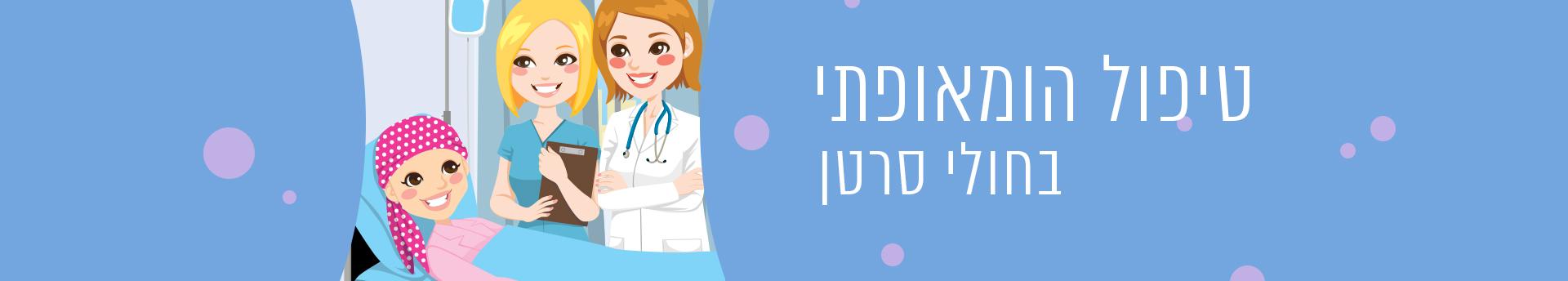 טיפול הומאופתי במחלת הסרטן